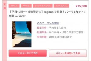 lagoon限定クーポン☆