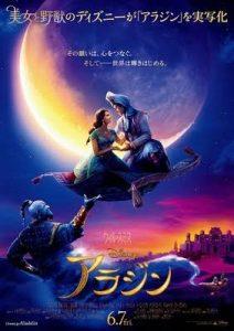 ☆『Aladdin』