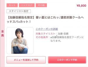 加藤指名限定!!夏の新クーポン!!